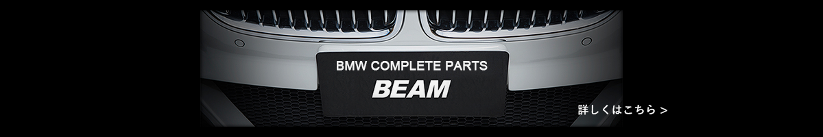 BMW CONPRETE PARTS BEAM