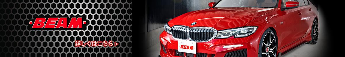 BMW CONPRETE PARTS BEAM